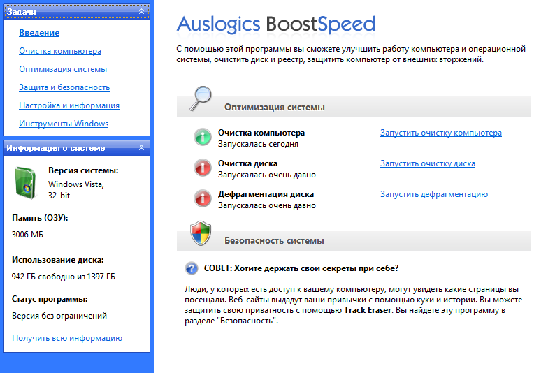 Auslogics Boost Speed